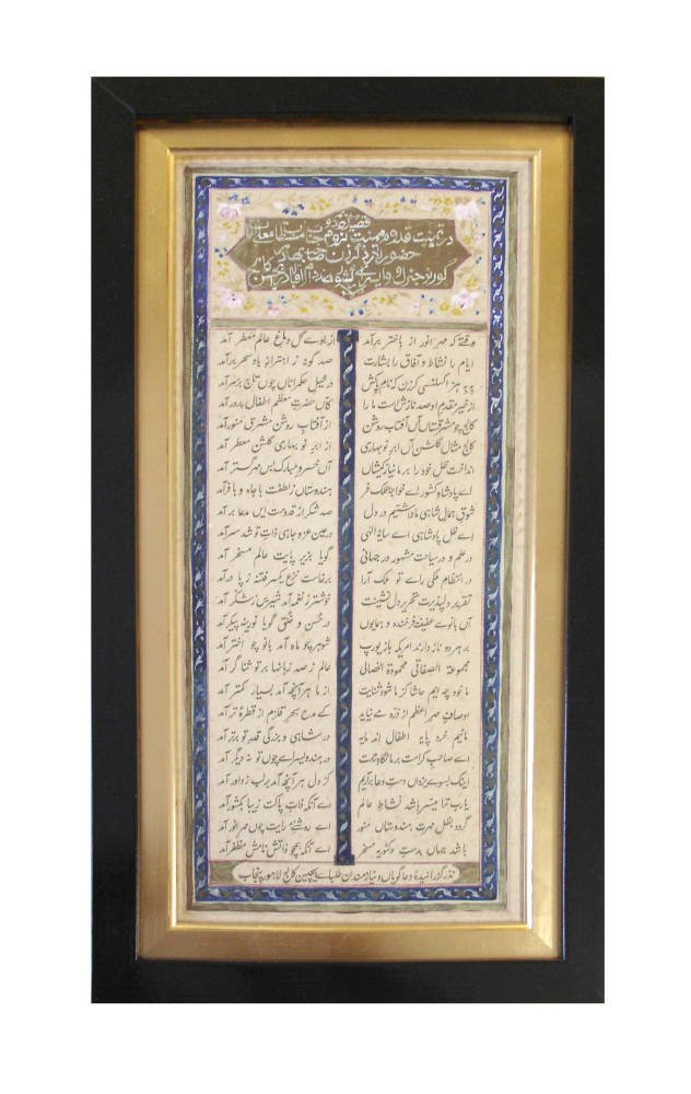 Antique Artwork framed - Indian manuscript